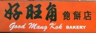 Good Mong Kok Bakery logo